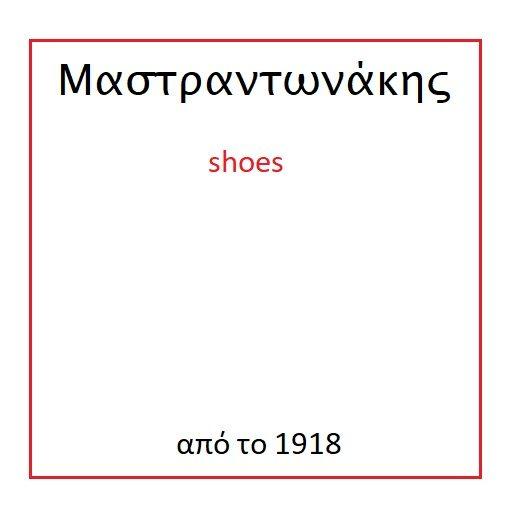 boxer παπούτσια mastrantonakis